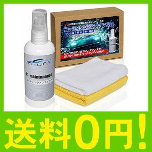 ●このメンテナンス剤はすべての撥水系ガラスコーティングに対応しているのでこれ1本であらゆる車に施工可...