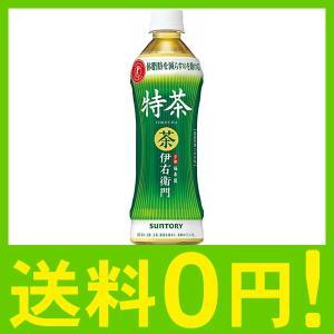 [トクホ]伊右衛門特茶 500ml12本入りは、脂肪分解酵素を活性化させるケルセチン配糖体の働きによ...
