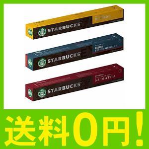 [STARBUCKS by NESPRESSO] スターバックスネスプレッソカプセルコーヒー3種×3...