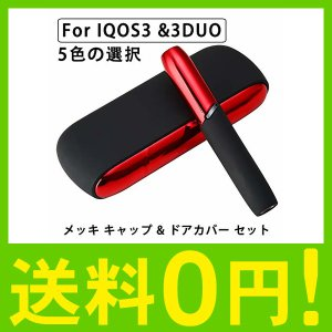2019年発売 対応IQOS3&3 duo メッキ キャップ & メッキ ドアカバー セット互? アイコス3カバーCAP&door cover set