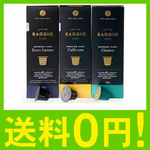 BAGGIO CAFE(バジオカフェ)ネスプレッソ互換カプセル 10個入 x 3箱セット