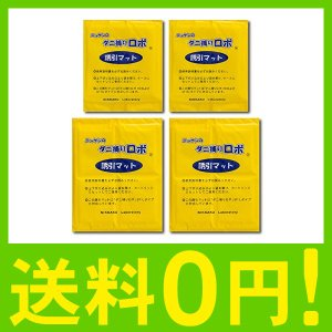 日革研究所 ダニ捕りロボ 快適生活セット 詰め替えマット (レギュラーサイズ2枚 ラージサイズ2枚)