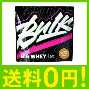 バルクスポーツ プロテイン ビッグホエイ 1kg アーモンドチョコレート味【WPCプロテイン】