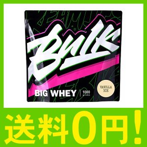 バルクスポーツ プロテイン ビッグホエイ 1kg バニラアイス味【WPCプロテイン】