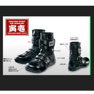 安全靴 寅壱 0093-961 高所用安全鳶マジック gotogiya