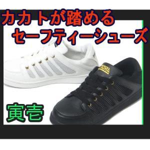 寅壱 安全靴 0094 かかとを踏める安全靴 スニーカー gotogiya
