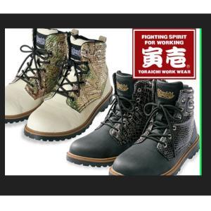 寅壱 安全靴 0179-961 寅壱安全ブーツ(蛇柄) gotogiya