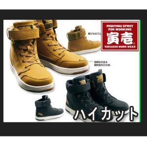 寅壱 安全靴 0279-961 ハイカットの安全靴 スニーカー gotogiya