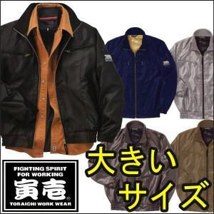ブルゾン・ライトジャケット 寅壱 3480 丈夫で軽い、寒風からしっかり守る薄手ジャンパー 大きいサイズ|gotogiya