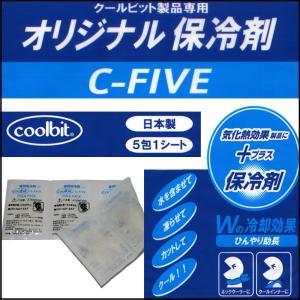 保冷剤 冷か朗用吸水性ポリマー保冷剤 gotogiya