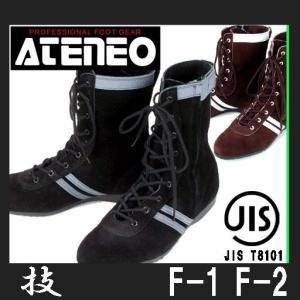 高所用安全靴 青木産業 ATENEO 技 F-1・F-2 gotogiya