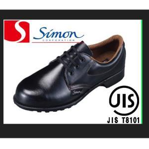 シモン 安全靴 短靴 FD-11 【JIS規格 T8101 S種 合格品】|gotogiya