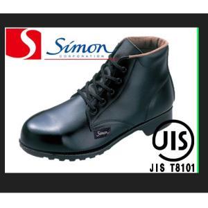 シモン 安全靴 中編上げ靴 FD-22 【JIS規格 T8101 S種 合格品】|gotogiya