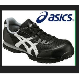 アシックス 安全靴 ウィンジョブFIS32L 紐タイプ gotogiya