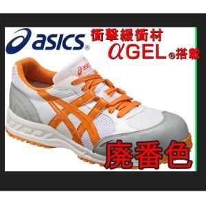 アシックス 安全靴 ウィンジョブFIS33L 衝撃緩衝材αGELが疲れを軽減。 紐タイプ gotogiya