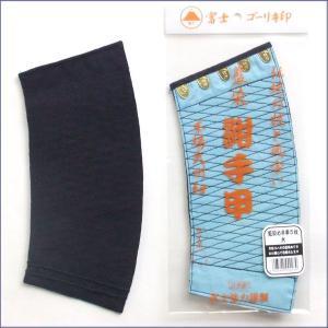 手甲 富士強力謹製 藍染紺手甲 【5枚コハゼ】 gotogiya