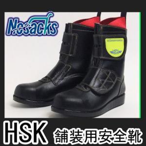 舗装用安全靴 Nosacks HSKマジック