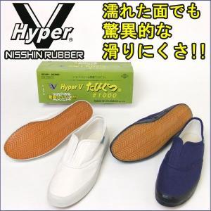 滑りにくいたびぐつハイパーV#1000 スベリにくい靴底HyperVソール搭載の作業靴|gotogiya