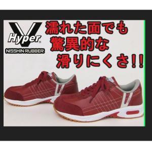 安全靴 ハイパーV#206 滑りにくい靴底HyperVソール搭載の安全スニーカー 革・合成皮革 gotogiya