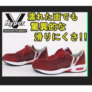 安全靴 ハイパーV#2000 滑りにくい靴底HyperVソール搭載の安全スニーカー gotogiya