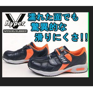 安全靴 ハイパーV#228 滑りにくい靴底HyperVソール搭載の安全スニーカー 革・合成皮革 gotogiya