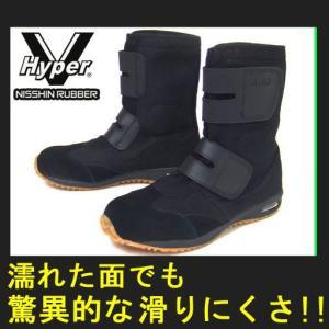 安全靴 ハイパーV#970AGG 滑りにくい靴底HyperVソール搭載の長マジックタイプ安全スニーカー gotogiya