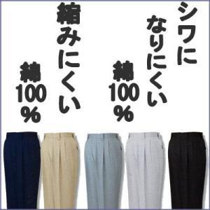 自重堂 80201 【 スラックス 】   綿100%ストレッチ素材【作業服・作業着】ウエスト70cmより|gotogiya