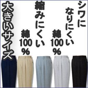 自重堂 80201 【 スラックス 】   綿100%ストレッチ素材【作業服・作業着・大きいサイズ】ウエスト112cm・120cm gotogiya