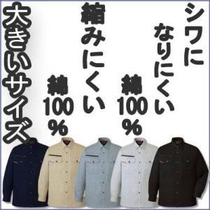 自重堂 80204 【 長袖シャツ 】  綿100%ストレッチ素材【作業服・作業着・大きいサイズ】4L・5Lサイズ gotogiya