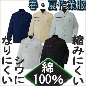 自重堂 84204 【 長袖シャツ 】  綿100%ストレッチ素材 Sサイズより 【春・夏 作業服】|gotogiya