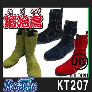 高所用安全靴 鍛冶鳶 KT-207 溶接作業を行う鳶職専用安全靴 gotogiya