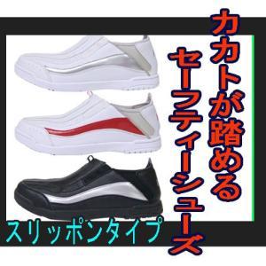 安全靴 KZS-100 かかとを踏める安全靴 スニーカー gotogiya