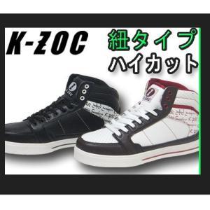 安全靴 KZS-400 ハイカットタイプの安全靴 スニーカー gotogiya