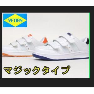 安全靴 N6000ST マジックタイプの安全靴 スニーカー gotogiya
