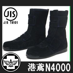 高所用安全靴 エンゼル 港鳶 N4000 gotogiya