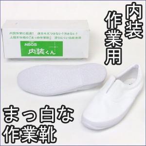 床をキズつけない!汚さない!上履き仕様の靴底も白い作業靴。 見た目ただのたびぐつですが、内装作業をし...