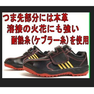 安全靴 キャプテンプロセフティー#1 つま先部分には本革・耐熱糸使用 火花にも強い安全スニーカー gotogiya