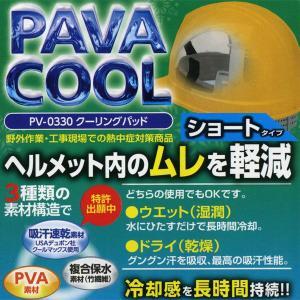 熱中症対策グッズ Pava-Cool 熱中症予防 暑さ対策グッズ gotogiya