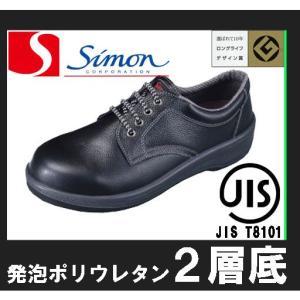 シモン 安全靴 短靴 7511 【JIS規格 T8101 S種 合格品】 発泡ポリウレタン2層底|gotogiya