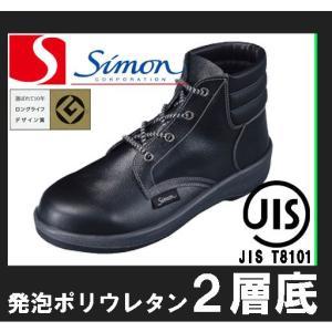 シモン 安全靴 中編上げ靴 7522 【JIS規格 T8101 S種 合格品】 発泡ポリウレタン2層底|gotogiya