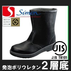 シモン 安全靴 半長靴 7544 【JIS規格 T8101 S種 合格品】 発泡ポリウレタン2層底|gotogiya