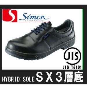シモン 安全靴 短靴 8511 【JIS規格 T8101 S種 合格品】 SX3層底の高級安全靴|gotogiya