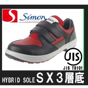 シモン 安全靴 Tritheo 赤×黒 【JIS規格 T8101 S種 合格品】 SX3層底の高級安全スニーカー|gotogiya