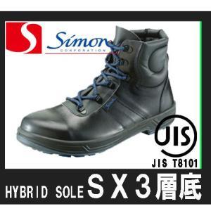 シモン 安全靴 中編上げ靴 8522 【JIS規格 T8101 S種 合格品】 SX3層底の高級安全靴|gotogiya