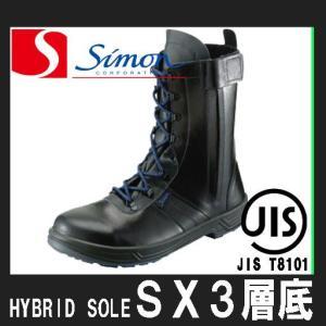 シモン 安全靴 長編上げ靴ファスナー 8533 【JIS規格 T8101 S種 合格品】 SX3層底の高級安全靴|gotogiya