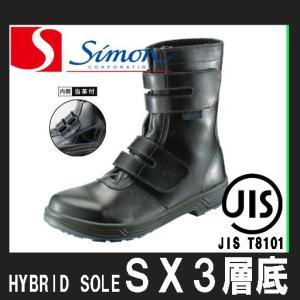 シモン 安全靴 長マジック 8538 【JIS規格 T8101 S種 合格品】 SX3層底の高級安全靴|gotogiya