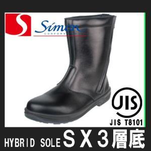 シモン 安全靴 半長靴 8544 【JIS規格 T8101 S種 合格品】 SX3層底の高級安全靴|gotogiya