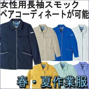 SOWA 612 【 女性用スモック 】 ペアコーディネートも可能な作業着  Sサイズより ポリエステル65%・綿35%【春・夏用作業服】|gotogiya