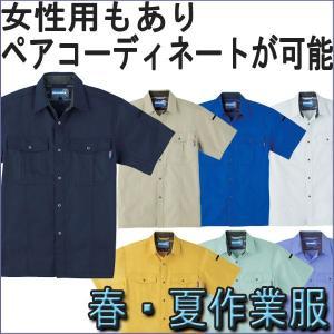 SOWA  617  【 半袖シャツ 】  女性用もありペアコーディネートも可能な作業着 Sサイズより ポリエステル65%・綿35%【春・夏用作業服】|gotogiya