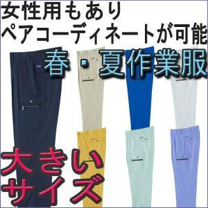 SOWA 618 【 ベトナムズボン 】 【大きいサイズ】女性用もありペアコーディネートも可能な作業着 ウエスト120cm・130cm【春・夏用作業服】|gotogiya
